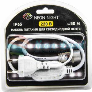 Шнур для подключения LED ленты 220В SMD 5050 блистер