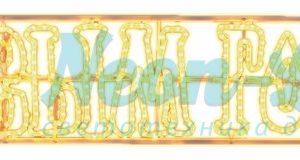"""Надпись печатная светодиодная """"С Новым Годом"""" ЖЕЛТЫЙ 210*35 см"""