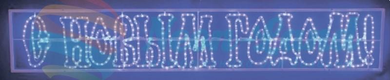 """Надпись печатная светодиодная """"С Новым Годом"""" синяя 210*35 см  NEON-NIGHT"""