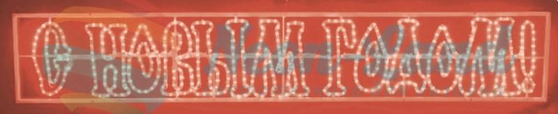 """Надпись печатная светодиодная """"С Новым Годом"""" красная 210*35 см  NEON-NIGHT"""