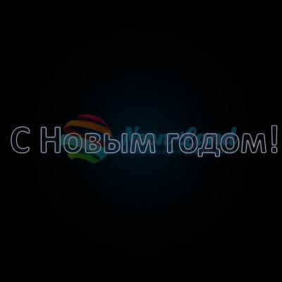 """Мотив надпись """"С Новым Годом """" 6 метров"""